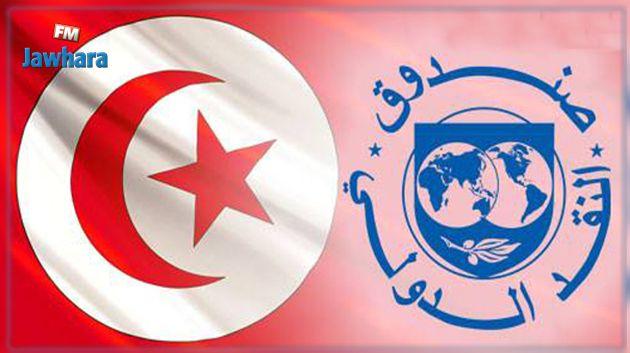  بعثة من صندوق النقد الدولي في تونس للاطلاع على تطور الأوضاع الاقتصادية