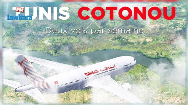 الخطوط التونسية تدشن خطها الجديد تونس- كوتونو