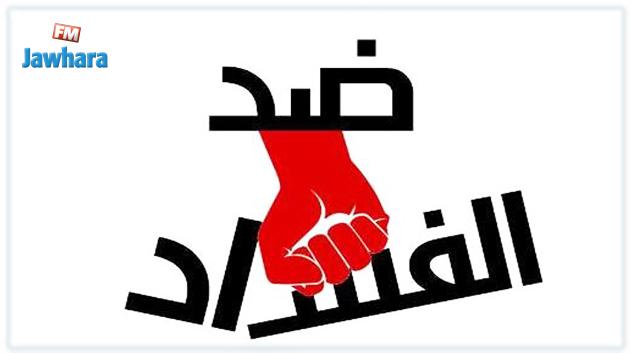 دول ضدّ الفساد ترغب في مصاحبة تونس في مقاومتها للفساد
