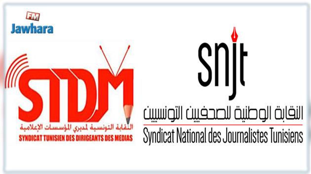 الخلاف بين نقابة الصحفيين و نقابة مديري المؤسسات الاعلامية إلى أين؟