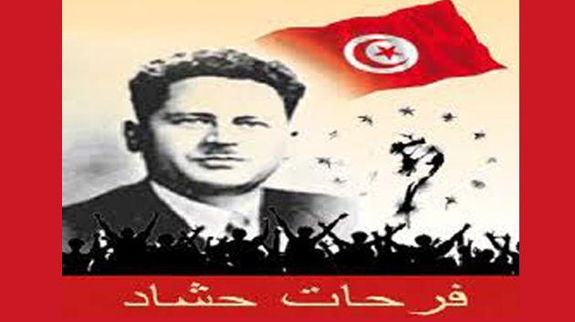 Image result for الزعيم النقابي فرحات حشاد