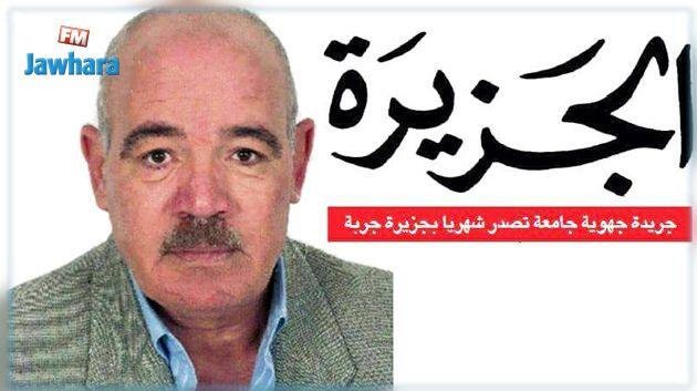 وفاة مؤسس جريدة الجزيرة