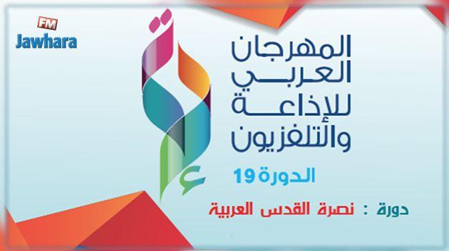 لأوّل مرة : المهرجان العربي للإذاعة والتلفزيون بمدينة الثقافة