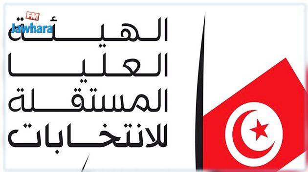 رئيس الهيئة الفرعية للانتخابات بمدنين يستقيل 'لأسباب شخصية'