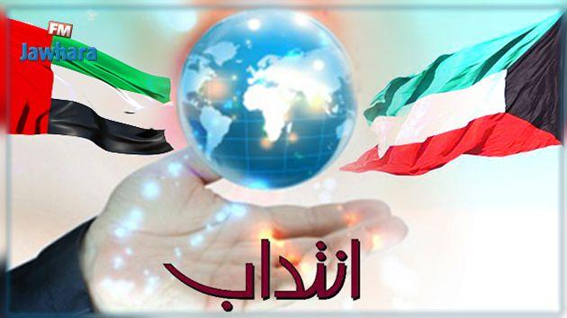 انتدابات جديدة للعمل في الكويت والإمارات