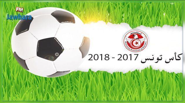 كأس تونس : 4 مقابلات من الدور ثمن النهائي منقولة تلفزيا