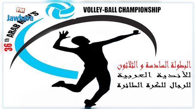 البطولة العربية للكرة الطائرة : الترجي في مواجهة برج بوعريريج الجزائري