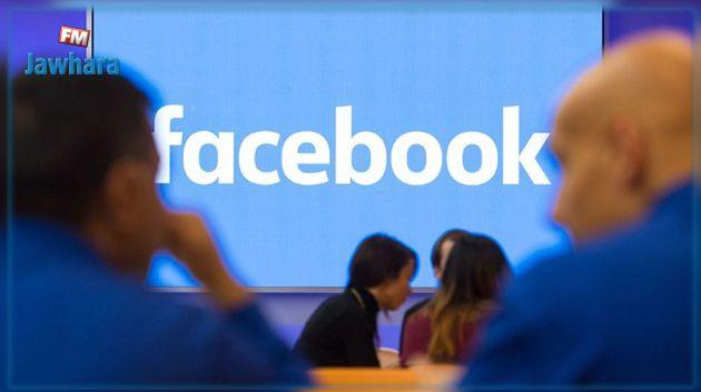 'فيسبوك' يوفّر خدمة جديدة للحصول على وظائف في 40 دولة