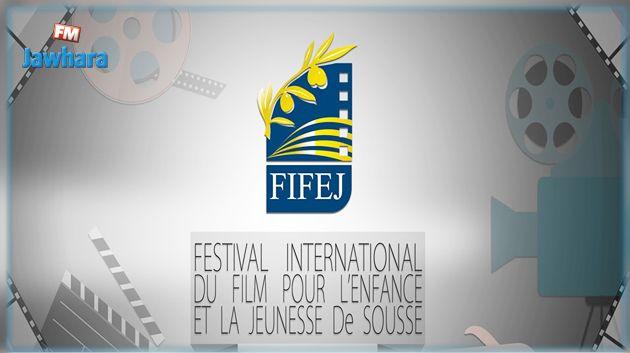 تأجيل الدورة 13 من مهرجان سوسة الدولي لفيلم الطفولة والشباب