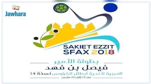 البطولة العربية لكرة اليد : نادي ساقية الزيت يفشل في العبور للنهائي
