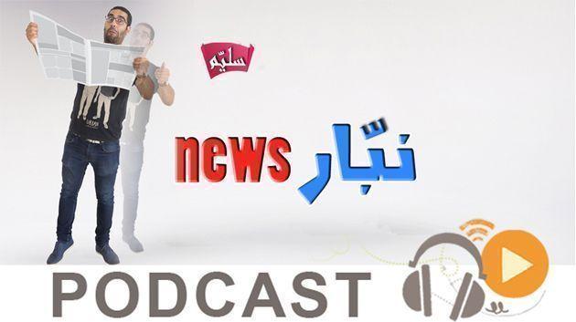 نبّار نيوز ليوم الثلاثاء 3 أفريل 2018