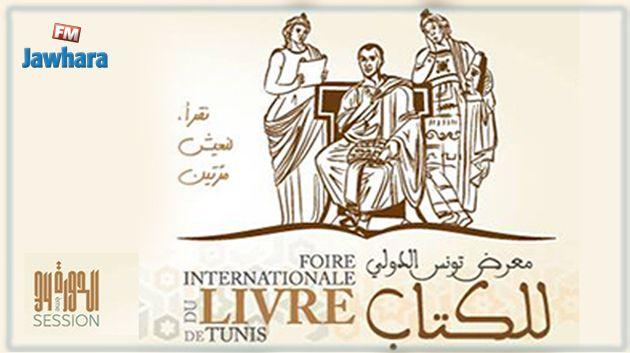 انطلاق الدورة 34 لمعرض تونس الدولي للكتاب