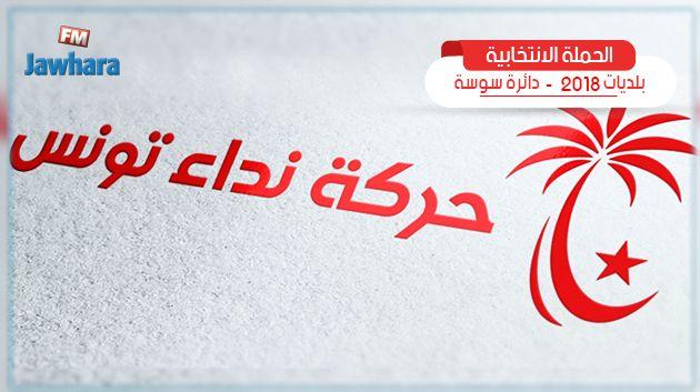 كندار : البرنامج الانتخابي لحزب نداء تونس