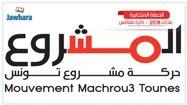 برنامج قائمة حركة مشروع تونس بالحنشة