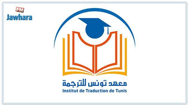 معهد تونس للترجمة يتحصّل على جائزة ذهبية عالمية