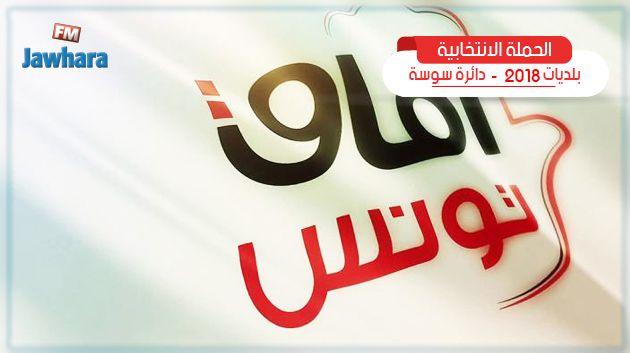 البرنامج الانتخابي لقائمة حزب آفاق تونس بسيدي بوعلي