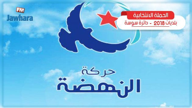 البرنامج الانتخابي لقائمة حركة النهضة بشط مريم