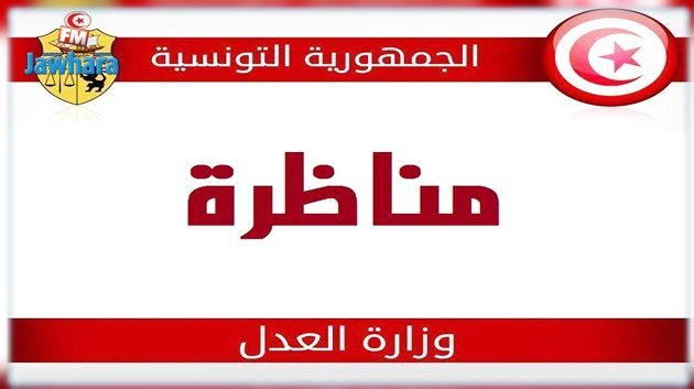 وزارة العدل تنتدب مجازين في الحقوق