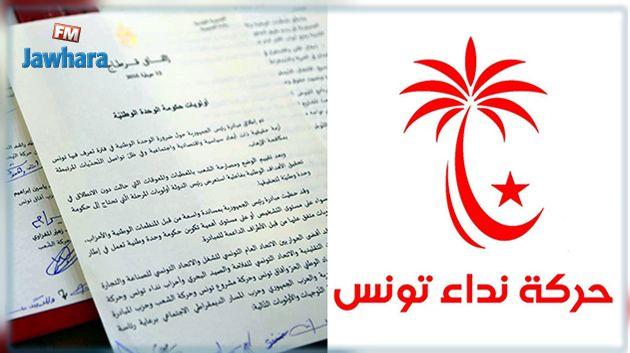 كتلة نداء تونس في البرلمان تعبر عن مساندتها لوثيقة قرطاج 2