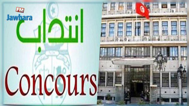 وزارة الداخلية :  فتح مناظرة خارجية لانتداب نظار أمن
