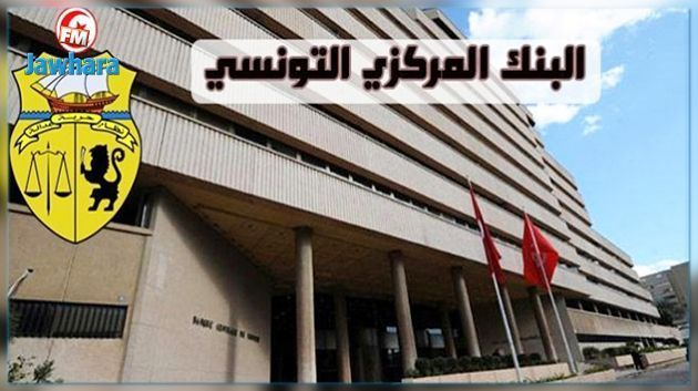 البنك المركزي يرفع في نسبة الفائدة المديرية إلى 6.75%