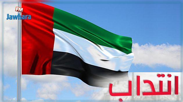 انتدابات جديدة للعمل في الإمارات