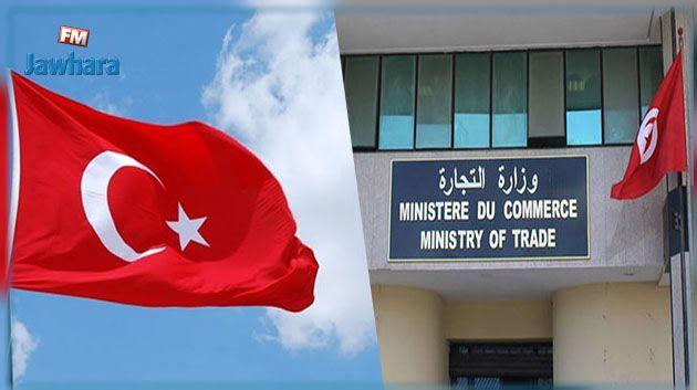 وزارة التجارة : راجعنا إتفاقيتنا مع تركيا