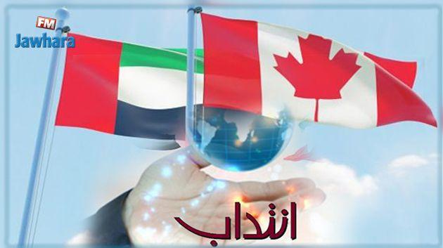 انتدابات جديدة للعمل في كندا والإمارات