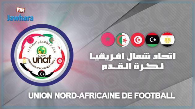 اتحاد شمال افريقيا : تبني مقترح ملف التنظيم المشترك لمونديال 2030