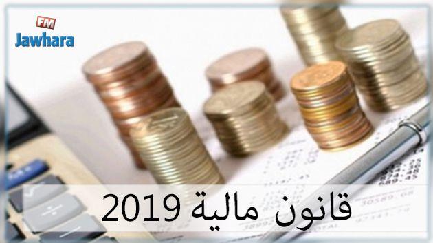 أبرز ما تضمّنه مشروع قانون المالية لسنة 2019