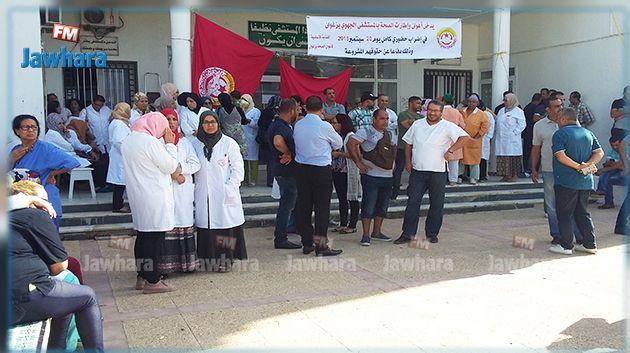 إضراب لأعوان الصحة بالمستشفى الجهوي في زغوان