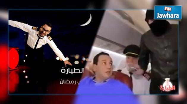 قناة التاسعة التونسية ستبث الحلقة