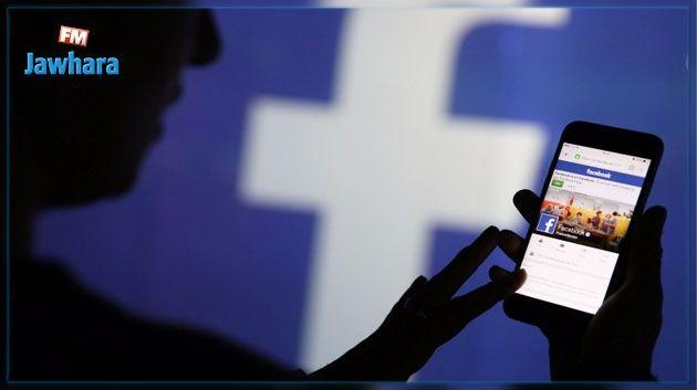 فيسبوك يتيح لك العثور على Wi-Fi مجاني