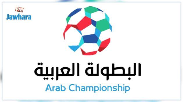 البطولة العربية للاندية : الترجي في النصف النهائي