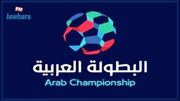 البطولة العربية : برنامج الجولة الأخيرة في المجموعة الأولى