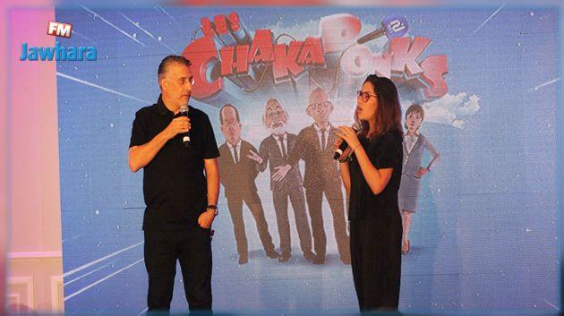 ''LES CHAKAPONKS'': قرابة 50 شخصية سياسية في تطبيقة تونسية تنافس الألعاب الأجنبية