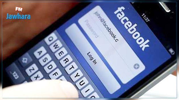 فيسبوك يوفر لمستخدميه خاصية السلامة