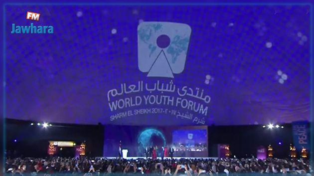 الأغنية الرسمية لمنتدى شباب العالم :