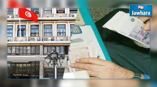 Minist re de l 39 int rieur pr l vement sur les salaires for Interieur ministere tunisie
