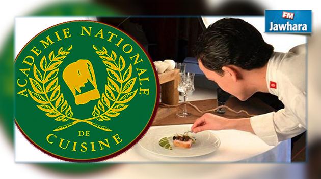 La d l gation tunisienne de l acad mie nationale de for Academie nationale de cuisine