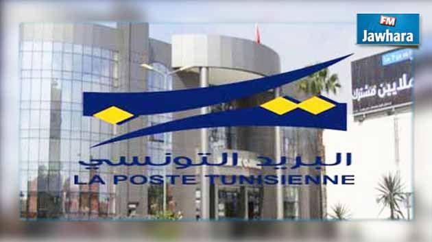 ramadan 2015 horaire d ouverture des bureaux de poste