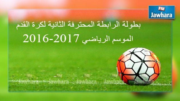 Coupe de Tunisie : Résultats des 16èmes de finale