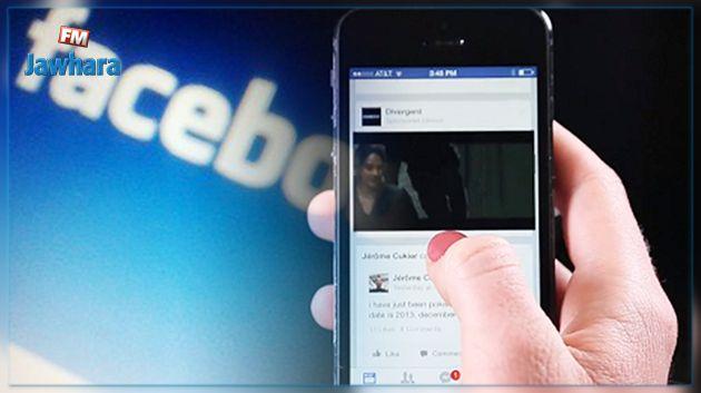 Des modifications pour la vidéo dans Facebook