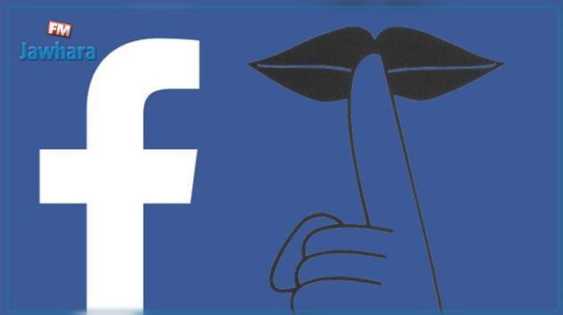 Facebook teste une nouvelle fonction : La voici