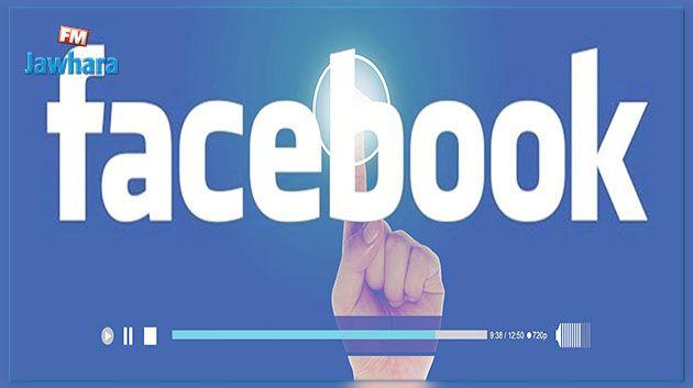 Des pubs avant les vidéos comme sur YouTube — Facebook