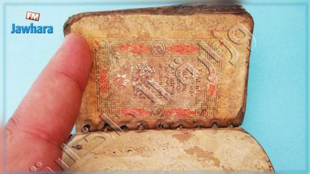Sousse saisie de deux manuscrits arch ologiques en for Interieur ministere tunisie