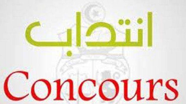 ministère de la santé publique tunisienne