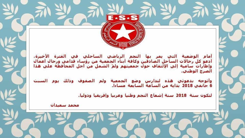ESS initiative.jpg
