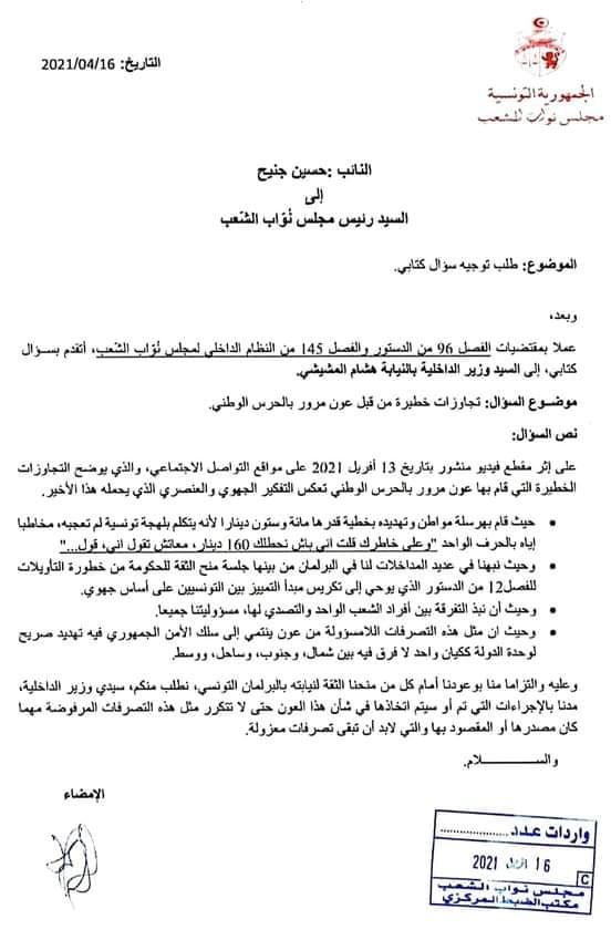سؤال حسين جنيح16-4-2021.jpg
