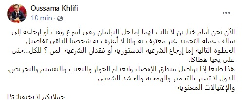 أسامة الخليفي: إما إرجاع الشرعية الدستورية أو فقدان الشرعية.. للكل